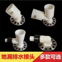 Universal washing machine floor drain special elbow oblique through three-way floor drain joint interface drainage accessories