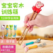 Childrens chopsticks household childrens training chopsticks a baby solid wood chopsticks tableware set Female Boy auxiliary learning chopsticks
