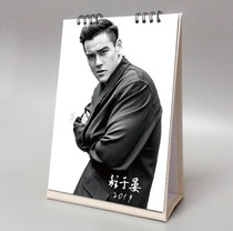 Peng Yu yan in 2019 the vertical version of Taiwan calendar star around the memorial gift evil pressure is a plan to remember the New Year calendar