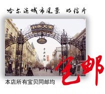 National landscape painting film of Harbin city landscape vertical boxed postcard collection 22