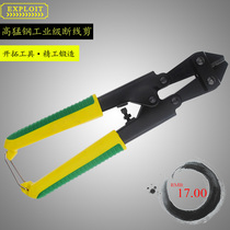 Open up 8 inch 200mm high manganese steel industrial grade disconnecting pliers vise wire cutters wire cutters
