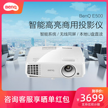 BenQ projector E500 projector office training HD office conference teaching training education benq projector mobile projector