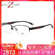 CHARMANT Chamonix glasses frame men's business titanium alloy frame comfortable light full frame frame ZT19836