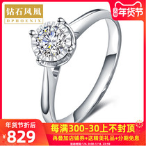 Diamond Phoenix 18K gold diamond ring female proposal diamond ring wedding diamond ring four claws diamond wedding ring genuine