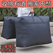 Customable cotton collection bag waterproof bag bag Oxford cloth moving bag bag woven bag linen bag sack