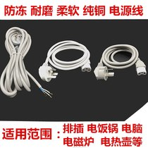 Multi-strand copper cable 121 52 plug 51 twenty-two button fan eye three core power cord with Plug 3