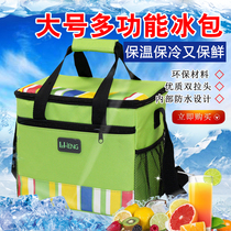 New thickened ice bag ice bag insulation bag large picnic bag fresh bag lunch bag mother back milk package
