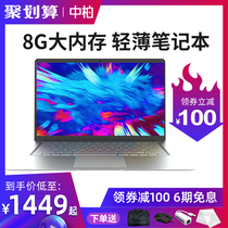 (Consulting customer service courtesy)laptop thin portable student 2019 New 14-inch business ultra-thin notebook netbook six installment jumper zhongba S4