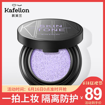 Kaifulan cushion cream makeup before the milk before the women makeup primer moisturizing whitening concealer affordable easy to use cream