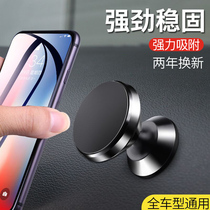 Car phone holder magnetic Chuck type magnetic car car magnet Magnetic Car support navigation support Drive