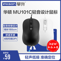 Asus mouse wired light silent game home office usb optoelectronic wireless desktop laptop gaming machine eat chicken lol ergonomic infinite cute boys and girls universal