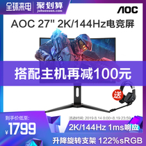 AOC CQ27G1 27-inch 2K curved gaming gaming monitor computer 144Hz 1ms can lift rotation