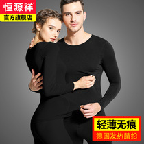 Hengyuanxiang seamless thermal underwear mens winter velvet fever suit youth thin section modal qiuyi qiuku