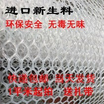 Balcony fence protective net Home anti-things net plastic flat mesh fence leak-proof net mat anti-theft window security