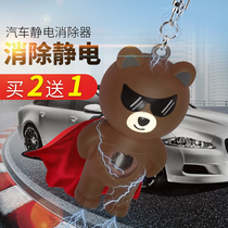 Static Eliminator car Anti-Static stick car car with winter to the human body in addition to static discharge keychain supplies