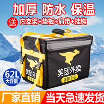 Rider equipment Beauty Group Box take-out box incubator delivery car delivery box waterproof work errand 62 liters meal