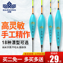 Han Ding hand research highly sensitive fishing light mouth carp drift Nano float suit full set of carp drift eye-catching bold buoys