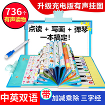 Baby childrens books 0 years old 3 wall charts wall paintings early education sound charging version in English point to read the picture literacy