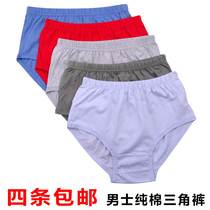 Summer middle-aged and elderly men's thin cotton underwear high waist briefs bottoms plus fertilizer plus underwear Daddy shorts