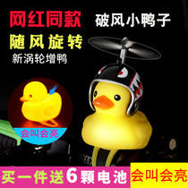 Bicycle broken wind duck net red yellow duck helmet safety riding small horn bells motorcycle turbo duck bamboo Dragonfly