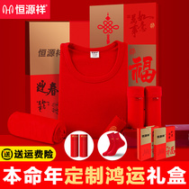 2020 Hengyuan auspicious set Wedding women's thermal underwear men's cotton autumn pants women big red