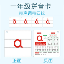 Primary school students first grade Pinyin card Alphabet consonant vowel overall recognition syllable AoE Pinyin card