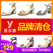 Yi erkang womens shoes summer fashion slope shoes wild high-heeled womens sandals shallow mouth a word buckle clearance special