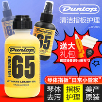 Dunlop electric guitar Care maintenance lemon oil 6554 654 cleaning Polish bass piano Polish