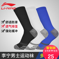 Li Ning socks men and women socks in the tube socks sweat breathable football running basketball fitness towel bottom sports stockings