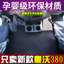 Sinotruk new Hao wo 380 foot pad surrounded by large truck foot pad Hao wo 336 340 375 old foot pad