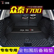 Suitable for Zotye T700 car trunk mat T700 special tail compartment mat T700 full surround trunk mat