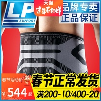 LP160XT waist protection sports weightlifting squat fitness badminton basketball men and women breathable protection training belt