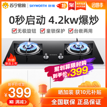 Skyworth (SKYWORTH) Z2C gas stove double stove embedded gas stove embedded dual-use gas stove