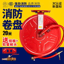 Fire hose reel box self-help reel hose 20 meters water hose with fire fighting equipment accessories water gun connector