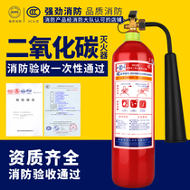 Carbon dioxide fire extinguisher 2kg 3kg carbon dioxide fire extinguisher 5kg dry ice fire extinguisher fire equipment