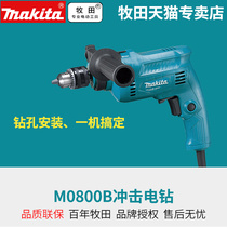 Makita hand drill impact drill M0800B small hammer multi-purpose home pistol drill Dr power tools small