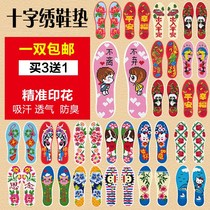 Embroidery Pure handmade pattern breathable cross stitch insoles semi-finished new Mandarin duck dog embroidered girl deodorant
