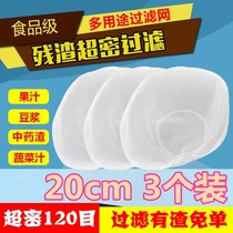 Edible gauze soy milk filter bag vegetable squeeze juice tofu flower slag large wine Chinese medicine net bag household
