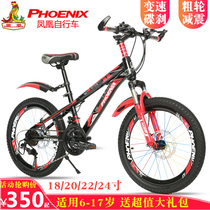 Phoenix Childrens bicycle 18 20 22 24-inch boys and Girls student tranformer mountain bike double disc brake shock absorber