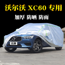 Volvo XC60 car cover new special sunscreen rain insulation shade thickening dustproof anti-hail car cover