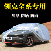 Collar grams 01 Yao pro clothing 02 car cover dedicated 03 sunscreen sunscreen thickened insulation 2019 models