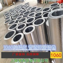 1060 pure aluminum skin aluminum roll aluminum sheet thickness 0 05 0 1 0 2 0 25 0 3 0 35-1 0mm aluminum sheet