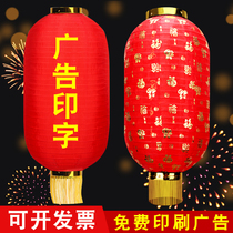 Advertising Lantern wholesale folding Japanese and Korean dance props Lantern Red melon Lantern long round wine tea word outdoor