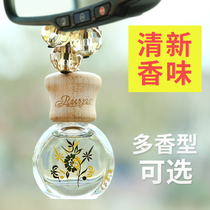 Car perfume pendant in addition to smell car perfume perfume car fragrance essential oil pendant lasting light fragrance