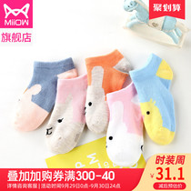 Cat 5 pairs of children's cartoon cotton socks cute sweet trendy personality Korean breathable moisture absorbent boys and girls socks