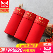 Cat people in the year of the Red year of the rat lucky men flat angle underwear youth tide flat angle pants cotton crotch