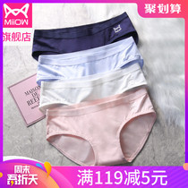 Cat human seminal comb cotton no trace pure cotton crotch lady panties lace big code sexy middle waist cotton panties 4 suit
