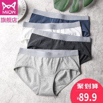 Cat ladies underwear female solid color waist hip Japanese girls sexy breathable cotton briefs summer thin section
