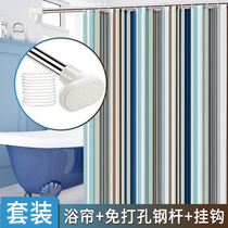 New shower curtain Set free punching curtain bathroom curtain bathroom waterproof thickening mildew high-grade partition curtain hanging