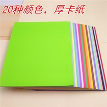 Color cardboard childrens handmade paper kindergarten large color paper cardboard cardboard A4 thick multi-function